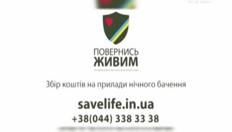 Соціальний проект «Повернись живим» збирає гроші на тепловізори