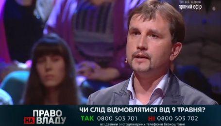 Україна має почати святкувати День перемоги у новому форматі – В'ятрович