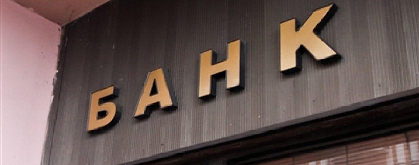 НБУ ликвидировал два крымских банка