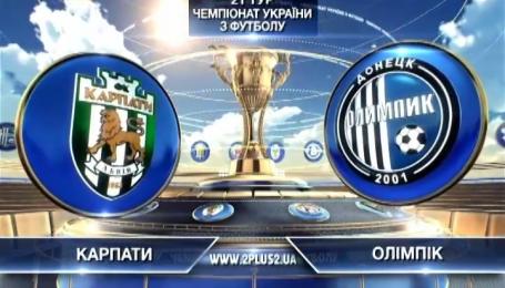 Карпати - Олімпік - 4:1. Відео матчу