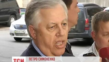 Допрос Симоненко продолжался более девяти часов
