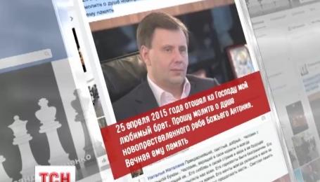 Бывший министр доходов и сборов Александр Клименко подтвердил гибель своего брата