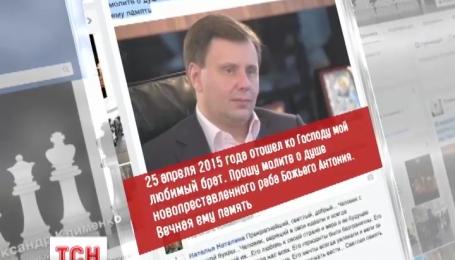 Александр Клименко подтвердил гибель своего родного брата