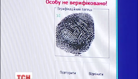 Влітку українців зобов'яжуть здавати відбитки пальців заради шенгенської візи