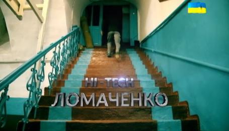 Документальний фільм HI-Tech Ломаченко