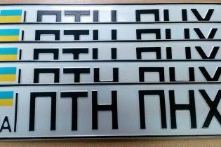 """Аваков наказав ДАІ """"відловлювати"""" автомобілі з надписами """"ПТН ПНХ"""" на номерних знаках"""