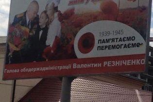 Привітання керівника Дніпропетровщини з помилкою розмістили на бігбордах по всій області