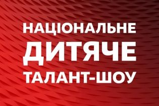 """Телеканал """"1+1"""" объявляет кастинг национального детского талант-шоу"""