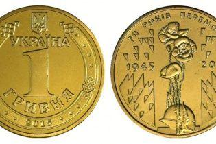 Нацбанк ввел в обращение новые 1-гривневые монеты