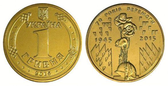 1-гривнева монета