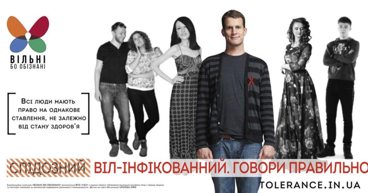 Украинцев учат толерантности @ Tolerance.in.ua
