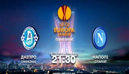 Днепр - Наполи: исторический шанс Украины на финал Лиги Европы