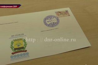 """В """"ДНР"""" выпустили марки с главарями боевиков Гиви и Моторолой"""
