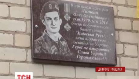На Дніпропетровщині встановили меморіальну дошку бійцю батальйону «Київська Русь»