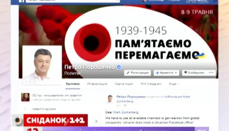 Петр Порошенко попросил Марка Цукерберга открыть украинское представительство «Фейсбуке»