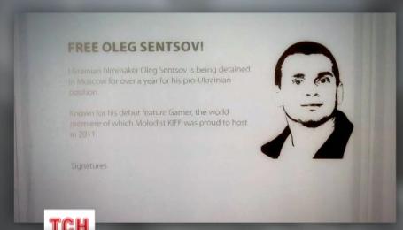 На Канському фестивалі влаштували акцію на підтримку Сенцова