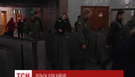 Киевляне-участники АТО смогут бесплатно ездить в метро
