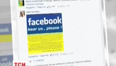 Сегодня Цукерберг будет решать вопрос об украинском офисе Facebook