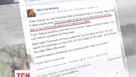 Марк Цукерберг розчарував українських фанатів Фейсбуку