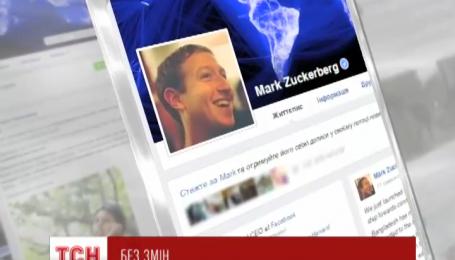 Марк Цукерберг відповів на запитання українців