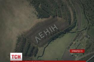 """На Прикарпатті гігантський напис """"Ленін"""" видно навіть з космосу"""