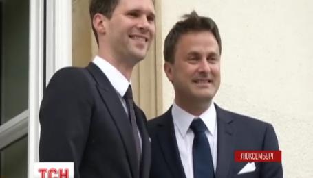 Премьер-министр Люксембурга вступил в однополый брак