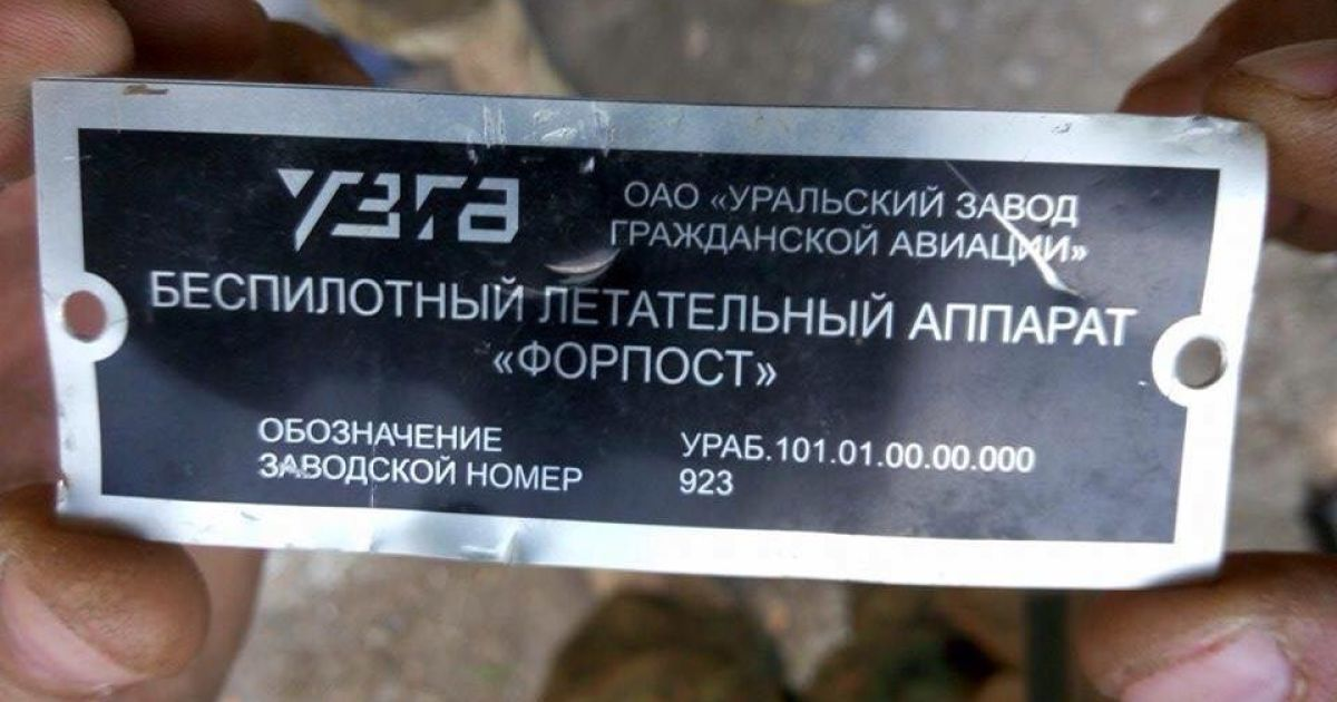 """Бійці АТО збили російський безпілотник @ Facebook/Батальйон """"Дніпро-1"""""""
