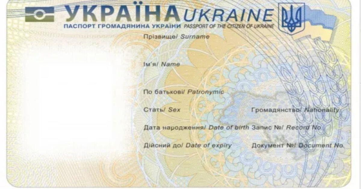 Зразок внутрішнього біометричного паспорта @ Кабінет Міністрів України