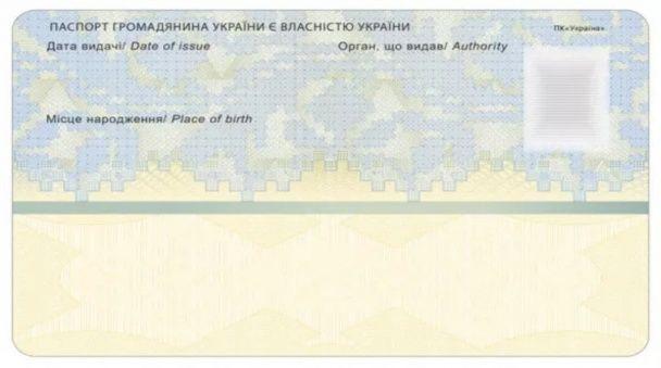 Кабмін показав, як виглядатиме внутрішній біометричний паспорт