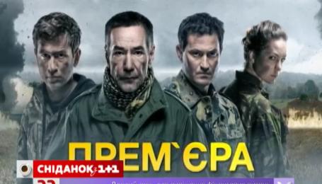 Українська драма «Гвардія» з'явиться на телеекранах 23 травня