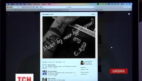 На Буковине четырнадцатилетняя девушка покончила с жизнью из-за отказа родителей купить ей планшет