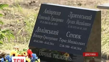 Пам'ятний меморіал чотирьом українським воїнам, нині відкрили на околиці Слов'янська