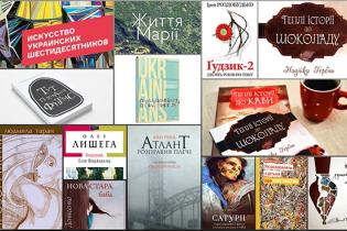 Що читати цього літа українською