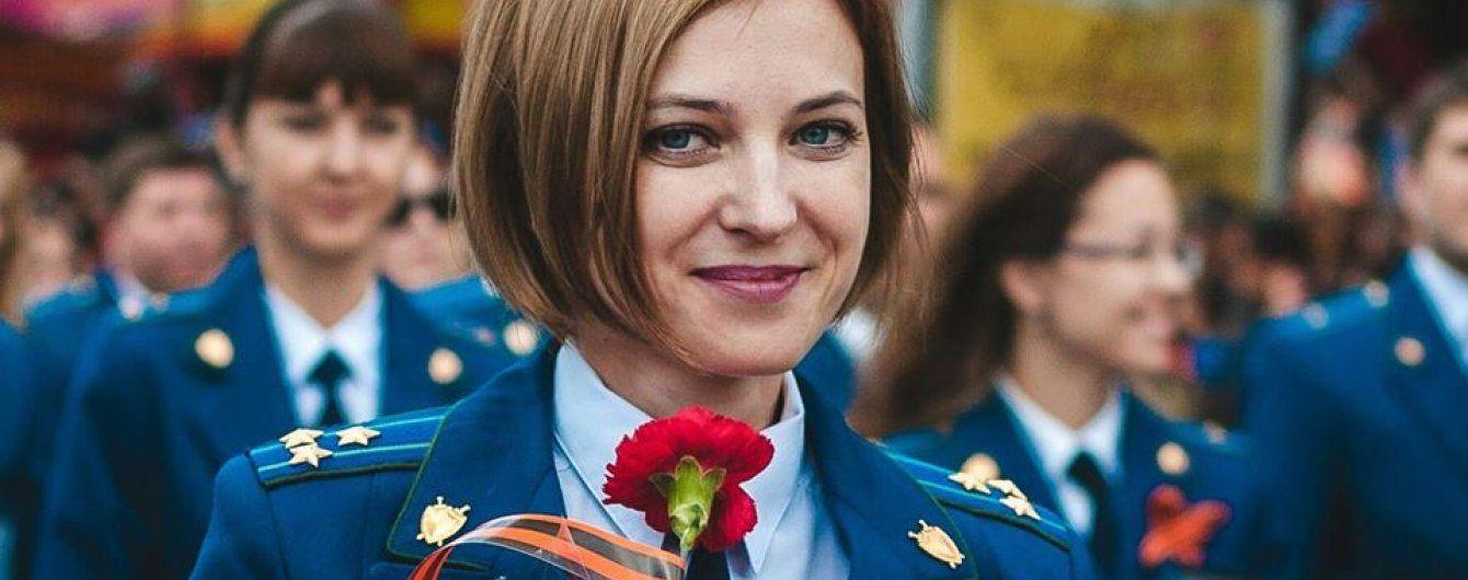 """Прокурорка """"Няш-Мяш"""" почала полювання на кримських євромайданівців"""