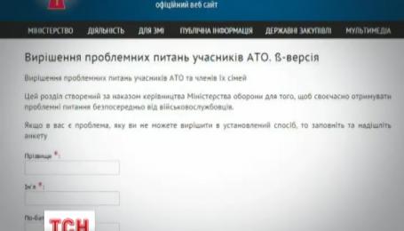 Вирішувати проблемні питання учасників АТО тепер будуть онлайн