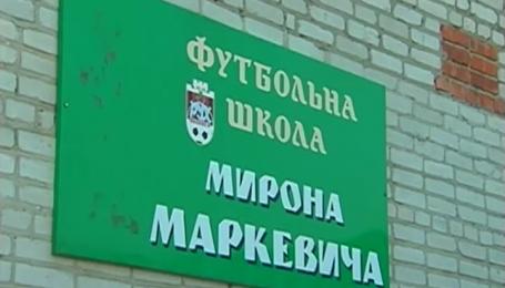 Як живе футбольна школа Маркевича на Львівщині