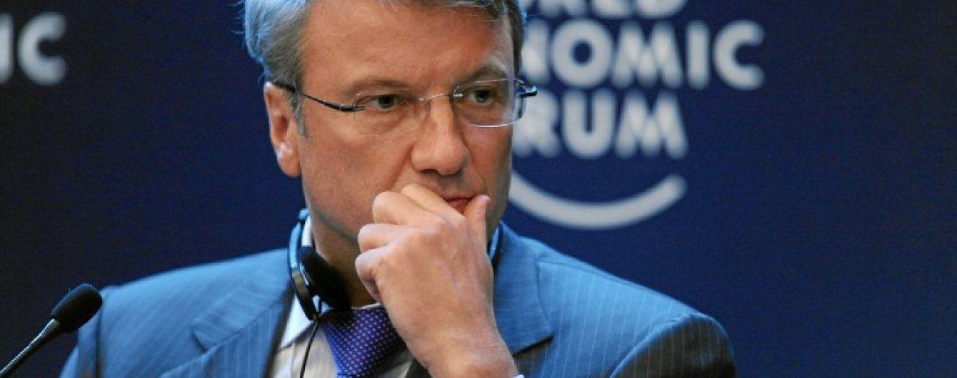 Президент Сбербанку назвав Росію країною-дауншифтером