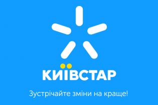 """У """"Київстарі"""" заявили про масштабний обшук"""