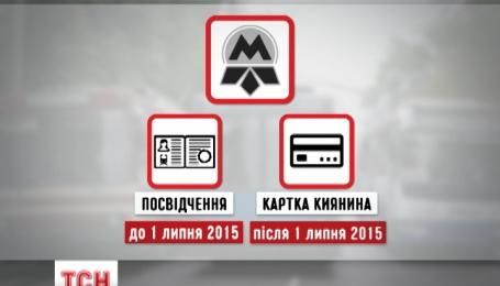 У Києві зберегли безкоштовний проїзд для пільговиків