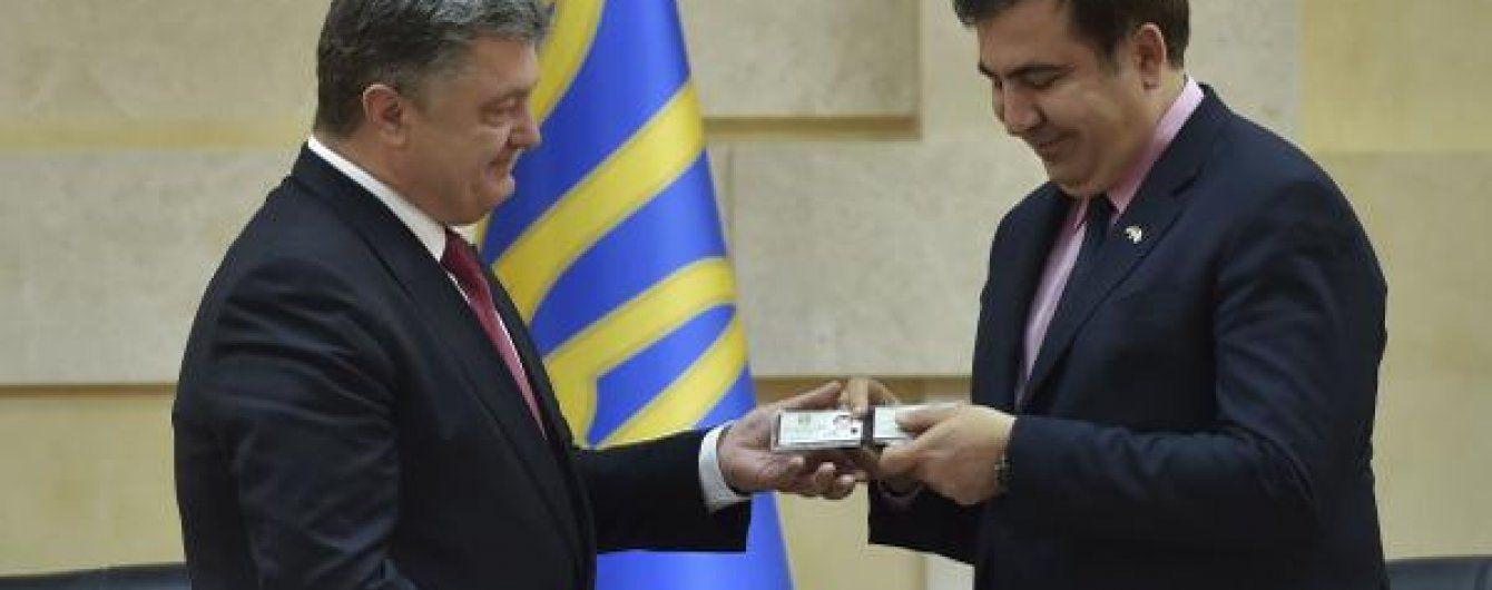 Порошенко зробив Саакашвілі громадянином України