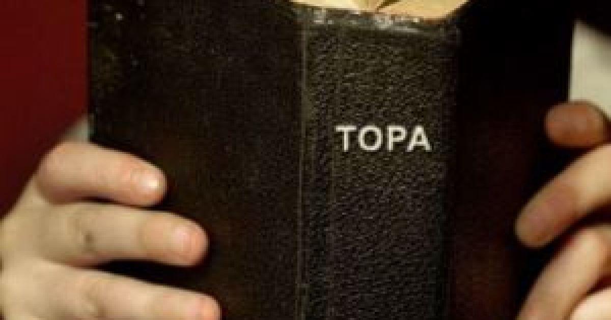 В Екатеринбурге из еврейской гимназии изъяли Тору, чтобы проверить на экстремизм