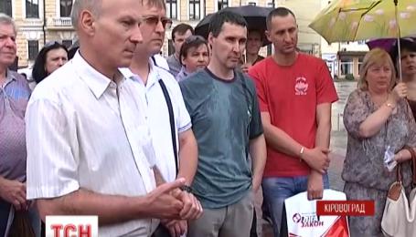 В Кировограде 50 предпринимателей протестовали против обязательной установки кассовых аппаратов