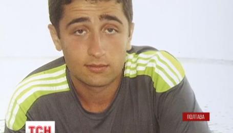 Два тижні тому безслідно зник 24-річний полтавчанин Юрій Савицький