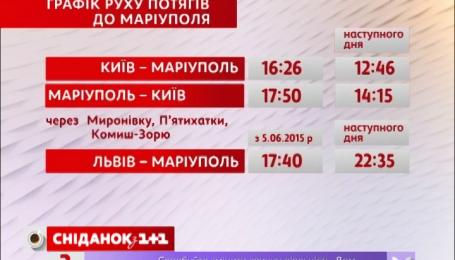 «Укрзализныця» возобновляет движение поездов в Мариуполь