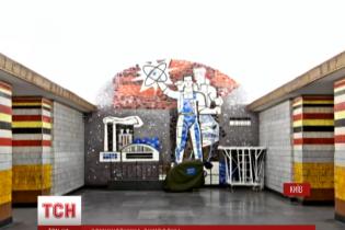 В Киеве разграничили искусство и тоталитаризм на станциях метро