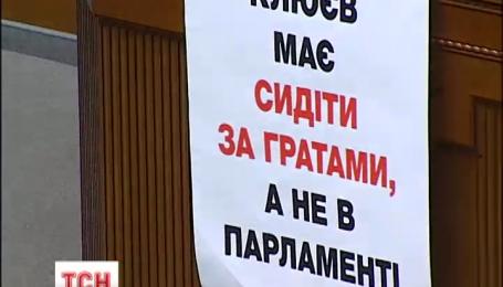 Верховна Рада позбавила недоторканності нардепів Клюєва і Мельничука