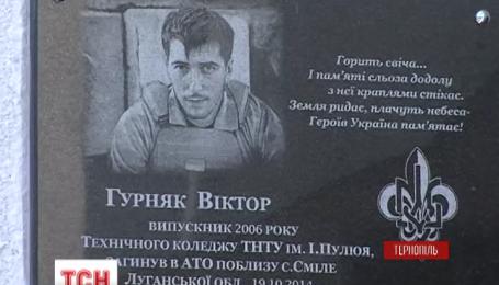 В Тернополі встановили пам'ятну дошку загиблому бійцю АТО Віктору Гурняку