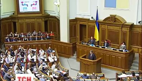 Щорічне послання Президента України Петра Порошенка до ВР