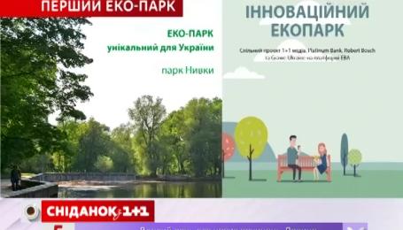 В Киеве появится парк будущего
