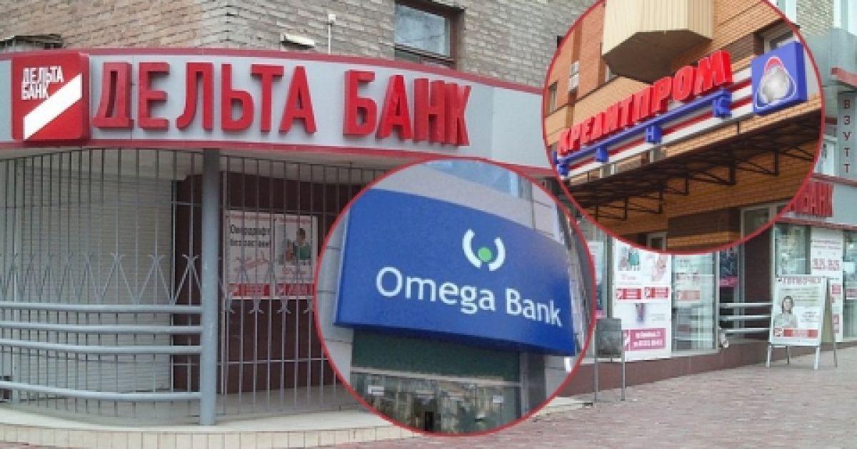 """Ликвидированный """"Кредитпромбанк"""" начали выводить из финансового рынка"""